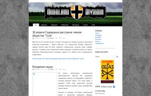rusdivision